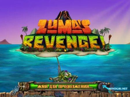 Zuma's Revenge! Русская версия