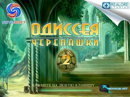 Одиссея Черепашки 2
