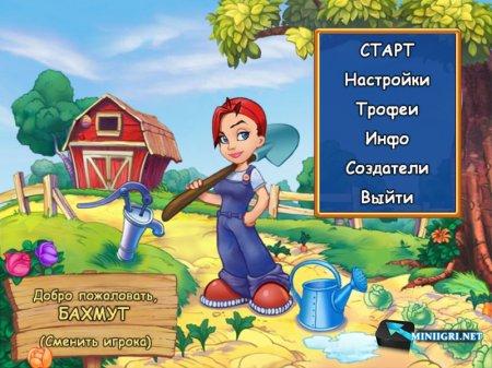 Скачать Игру Мой Огород Бесплатно Полная Версия На Компьютер img-1