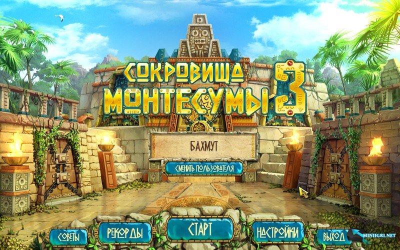 Помогите взломать алавар игру сокровища монтесумы 3,уже много всяких.