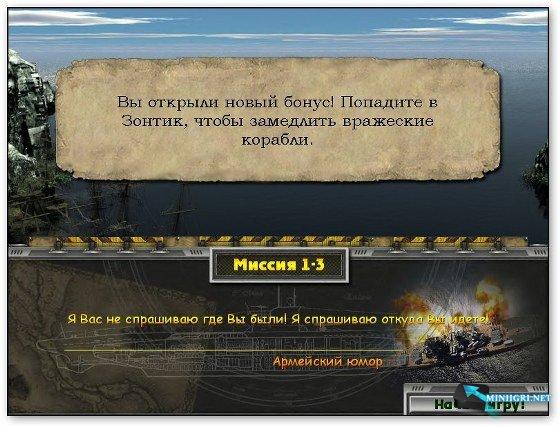 Скачать игру Морской бой. . Подводная война (20,18 МБ). Alawar.