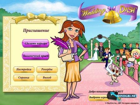 Играть бесплатно играть свадебный переполох