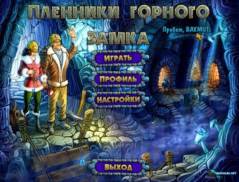 Пленники совершенно горного замка (2011) - игры от Alawar.
