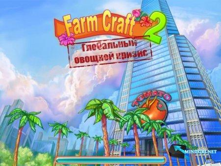 FarmCraft 2  или Чудесный огород 2. Глобальный овощной кризис