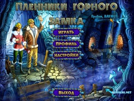 Легенды 2 - Полотна Богемского Замка - Скачать Игру Легенда