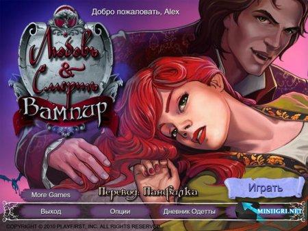 Любовь и смерть. Вампир