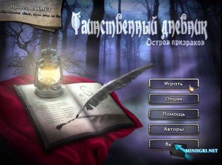 Таинственный дневник. Остров призраков
