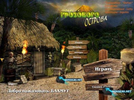 Побег с Грозового острова