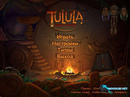 Тулула. Легенда о Вулкане
