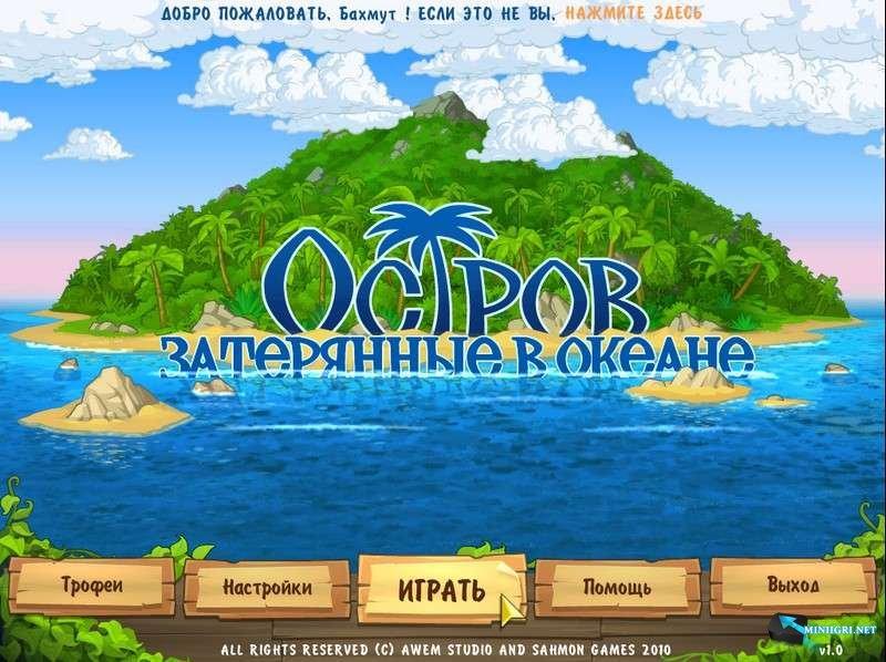 играть остров затерянный в океане 3 (брынза или фета)