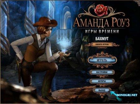 Аманда Роуз. Игры времени