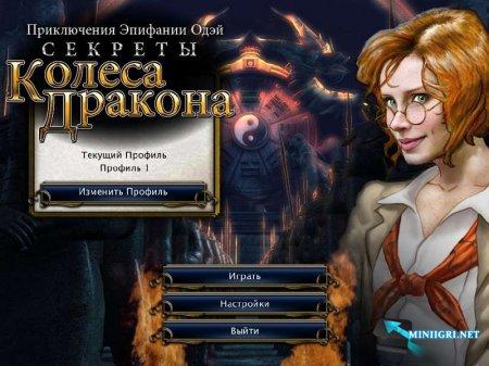 Приключения Эпифании Одэй. Секреты колеса дракона