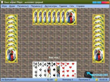 карточная игра 9 скачать