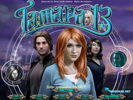Тамара: Тринадцатая Ведьма