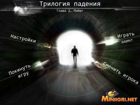 Трилогия падения. Глава 2. Побег