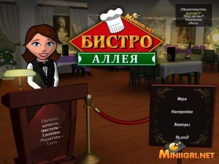 Аллея Бистро