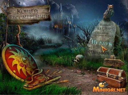 Скачать игру кощей бессмертный полная версия через торрент фото 383-981