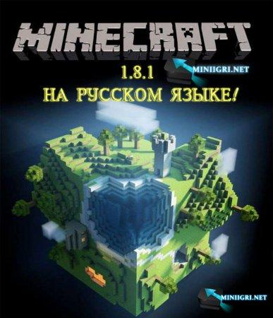 Minecraft 1.8.1 (���������� �������) �� ������� �����!