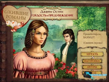 Игру Отель Джейн Мания