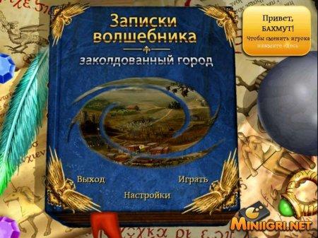ИГРА Записки волшебника 2. Темный лорд. rutor.org :: Записки волшебника 2.