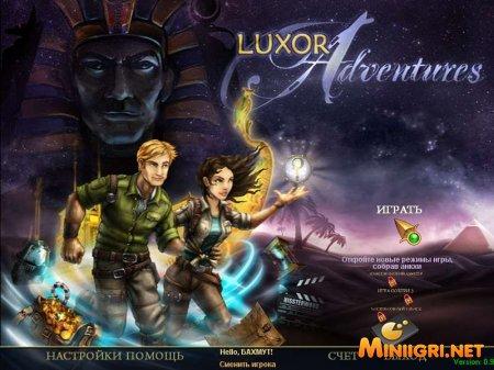 Луксор (Luxor). Новые приключения