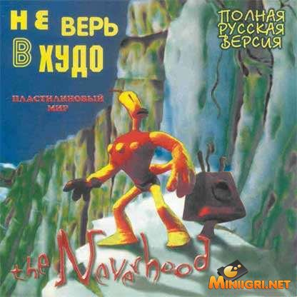 Не верь в худо (The Neverhood)