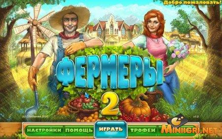 Фермеры 2
