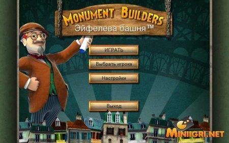 Monument Builders. �������� �����