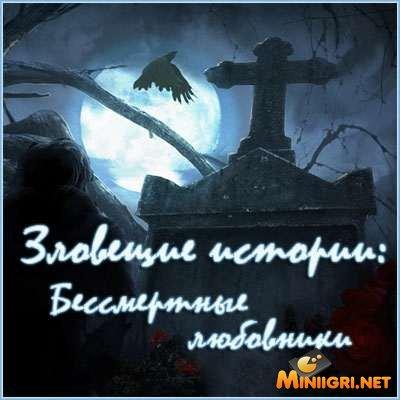 Зловещие истории. Бессмертные любовники