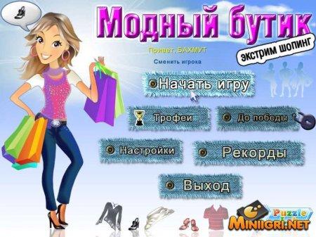 Модный бутик. Экстрим шопинг