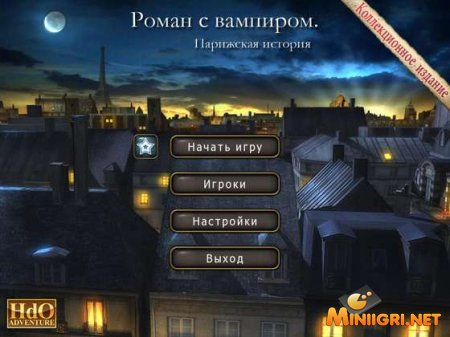 Роман с вампиром. Парижская история. Коллекционное издание