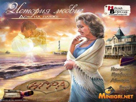 История Любви. Дом на пляже