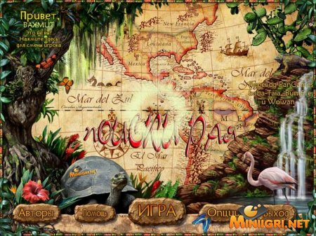 Поиски рая (Paradise Quest)