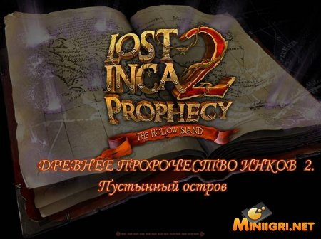 Древнее пророчество инков 2. Пустынный остров