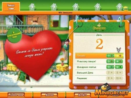 скачать игру деликатесы эмили свадьба на русском img-1
