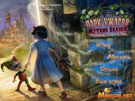 Парк Ужасов 2. Жуткие Сказки
