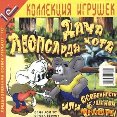 Дача кота Леопольда или особенности мышиной охоты