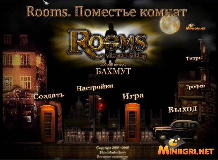 Rooms. �������� ������