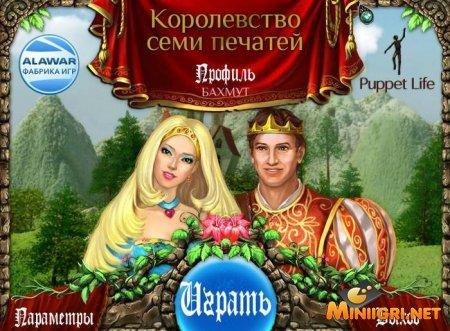 Королевство семи печатей