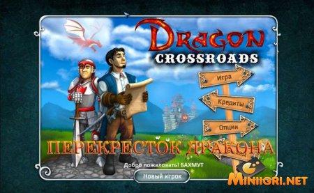 Перекресток дракона (Dragon Crossroads)
