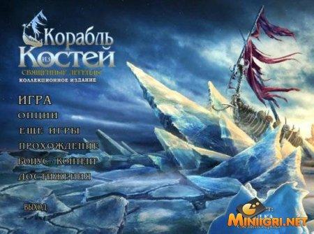 Священные легенды 3. Корабль из костей. Коллекционное издание