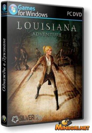 Однажды в Луизиане