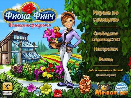 Фиона Финч. Фантазии флориста