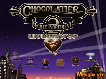 Шоколатор 2. Секретный ингредиент