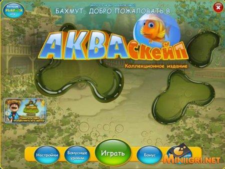 Акваскейп. Коллекционное Издание