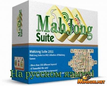 MahJong Suite 2011 v.8.0