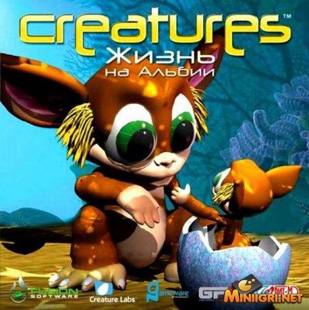 Creatures. Жизнь на Альбии