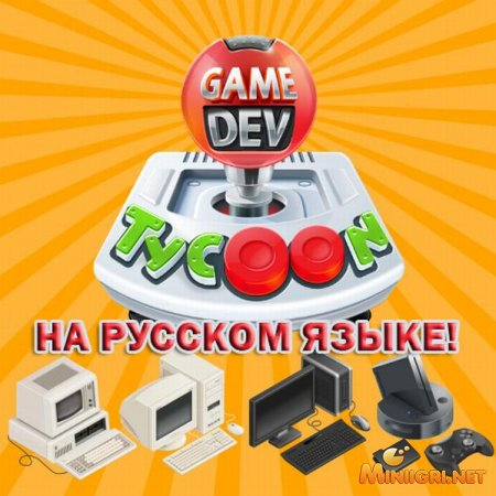 Game Dev Tycoon (ENG v1.3.13 / RUS v1.3.9)