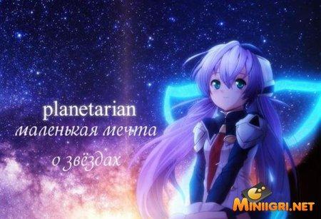 Planetarian. Маленькая мечта о звездах