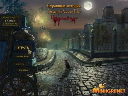Страшные (темные) истории. Эдгар Аллан По. Черный кот
